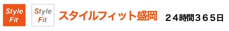 StyleFit盛岡-24時間365日フィットネス